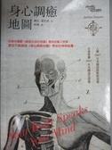 【書寶二手書T1/養生_JLH】身心調癒地圖_邱溫, 黛比.夏比洛