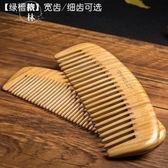 木梳子順發卷發梳木頭梳子家用檀香牛角梳美發密齒寬齒梳 【格林世家】