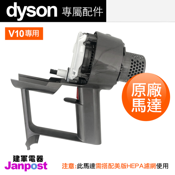 Dyson 戴森 V10 SV12 馬達 motor 原廠/建軍電器