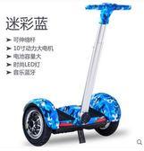 踏日平衡車雙輪兒童兩輪成人電動代步車智能體感帶扶桿平衡車1