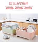 家用帶蓋碗碟架放碗架收納盒瀝水架 裝碗筷收納箱廚房碗柜置物架   汪喵百貨