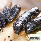 【吃浪食品】墨魚香腸 (5條/包)