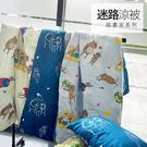涼被 / 雙人【迷路的床邊故事-兩色可選】100%精梳棉 戀家小舖台灣製ADS200