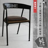 微量元素手感工業風美式單人椅附坐墊HF01 餐椅【多瓦娜】