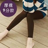 【露娜斯】180丹尼厚地超彈性保暖九分褲襪【咖啡/灰/黑】台灣製 LD-0757