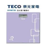 東元 TECO XYFWT781 時尚電子 體重計 體重機 輕巧不占空間