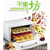 220V乾果機 家用小型食物烘乾機 食品水果溶豆蔬菜寵物脫水風乾機 CJ6436『寶貝兒童裝』