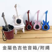 珠友 SC-55012 金屬色吉他音箱/附繩/藍芽/外接音響