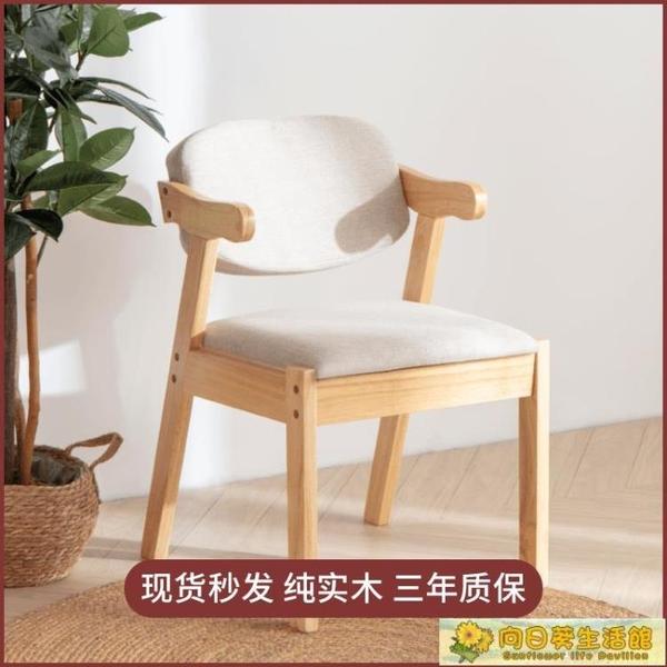 北歐椅 實木書桌椅Z字家用學習椅靠背椅簡約現代餐椅電腦椅休閑北歐椅子 向日葵