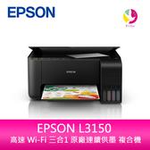 分期0利率 愛普生 EPSON L3150 高速 Wi-Fi 三合1 原廠連續供墨 複合機