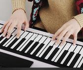 折叠電子琴 手捲鋼琴88鍵加厚專業版成人便攜式初學者入門移動軟鍵盤 卡菲婭