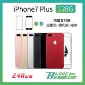 【刀鋒】免運 當天出貨 Apple iPhone 7 Plus 128G 5.5吋 9.9成新 蘋果 翻新機