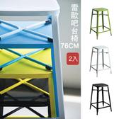 【YOI傢俱】雷歐吧台椅76-白2入白