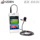 EGE 一番購】日本 AZDEN EX-503i 手機直播麥克風 TRRS 有線領夾麥克風【公司貨】