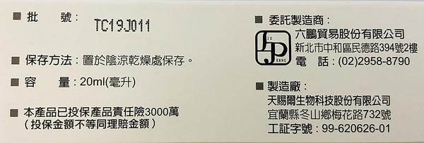 六鵬 敏瑞靈乳液 (20ml) 益生菌萃取物+草本萃取精華【2003861】