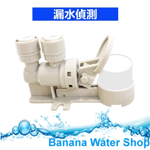 【Banana Water Shop】漏水偵測