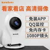無線攝像頭wifi智能網絡遠程家用高清監控器 LQ2894『科炫3C』