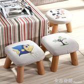 小凳子實木換鞋凳茶幾矮凳布藝時尚創意兒童成人小椅子沙發圓凳 卡布奇諾HM