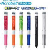 【金玉堂文具】百樂PILOT 馬上改三色筆 修正帶+輕油書寫筆 BKAW-60F