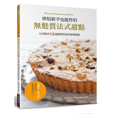 烘焙新手也能作的無麩質法式甜點(以米粉作40道絕對好吃的經典甜)