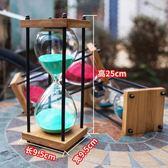 復古沙漏桌面擺件禮品畢業生日禮物沙漏計時器時間沙漏30分鐘兒童 全館免運