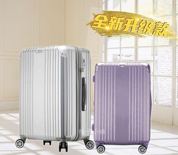 Travelhouse 全新加厚加寬升級版 TSA海關鎖行李箱 可加大旅行箱 拉桿箱 29吋出國箱 鋁護角 桔子小妹
