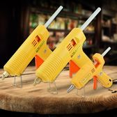熱熔膠槍手工制作電熱溶棒膠槍家用膠水膠條溶膠搶熱融膠棒7-11mmigo 格蘭小舖