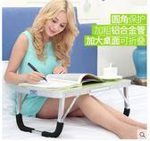索樂簡易學習折疊床上桌BS16967『樂愛居家館』