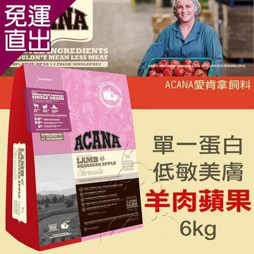 Acana愛肯拿 單一蛋白 低敏美膚 羊肉+蘋果6kg【免運直出】