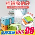 收納袋 棉被收納袋 衣物收納袋 90L 加大款 收納箱 收納櫃 竹炭收納袋 收納盒 防潮 防塵 換季 隨機