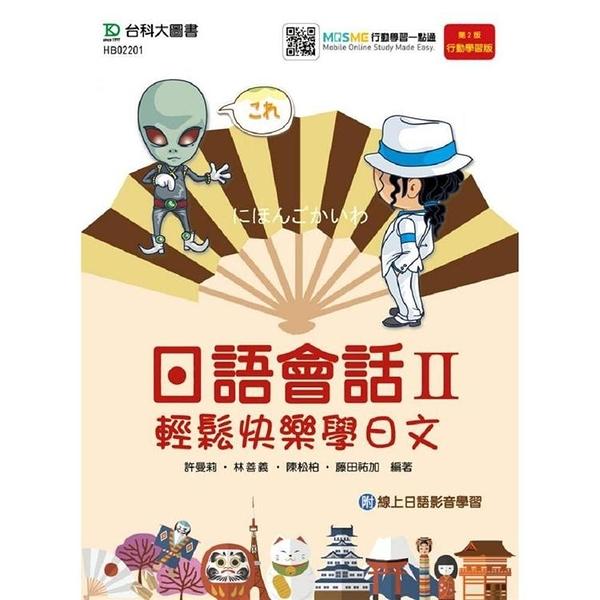 日語會話 II   輕鬆快樂學日文   附線上日語影音學習   最新版(第二版)