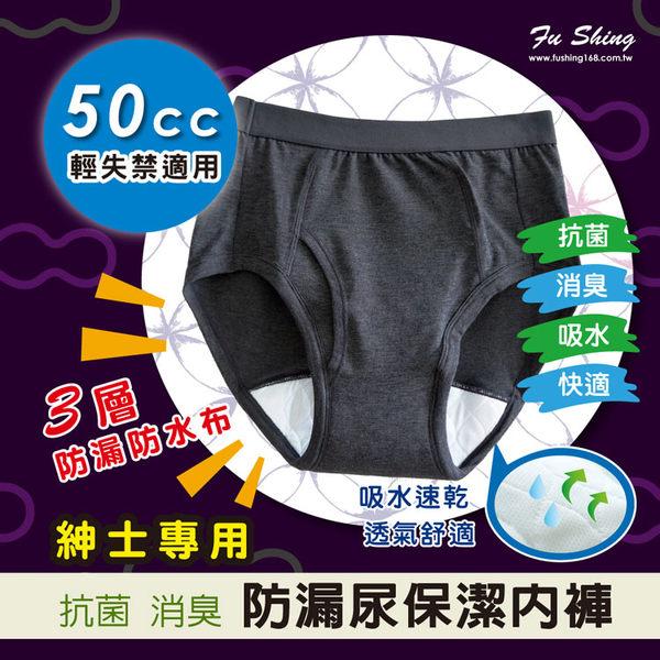 【福星】紳士長輩專用安心防漏保潔失禁三角褲 / 50cc 輕失禁適用 / 台灣製