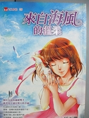 【書寶二手書T6/兒童文學_GQ8】來自海風的溫柔_夏雨儂