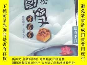 二手書博民逛書店罕見輕鬆國學365(2010年春季刊)37891 楊柳主編 移動