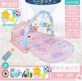 嬰兒健身架器腳踏鋼琴音樂新生兒0-3-6-12個月寶寶玩具0-1歲MJBL 年尾牙提前購