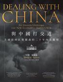 (二手書)與中國打交道:美國前財長鮑爾森的二十年內幕觀察
