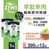 【SofyDOG】ZiwiPeak巔峰 92%鮮肉狗罐頭-羊肚羊肉(390g,一箱12罐) 狗罐 羊肚羊肉 主食罐