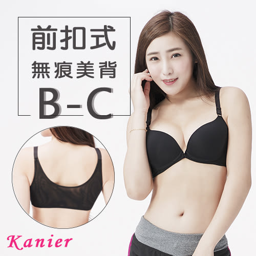 【Kanier卡妮兒】涼感小心機無痕美背前扣內衣(黑膚_BC_2596)