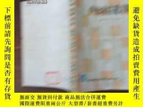 二手書博民逛書店罕見盧布林的魔術師Y23809 (美)辛格(I.B.Singer