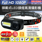 【CHICHIAU】Full HD 1080P 輕巧型頭戴式高清LED頭燈攝影機(32G)