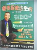 【書寶二手書T3/大學教育_LGD】優秀是教出來的_隆.克拉克