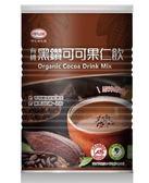 呷七碗生技 有機黑鑽可可果仁飲 400g/罐 無奶精奶粉,純可可穀粒