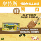 【毛麻吉寵物舖】LOTUS樂特斯 慢燉無穀主食罐 鴨肉 全貓配方 (150g) 貓罐 罐頭