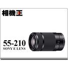 Sony E 55-210mm F4.5-6.3 OSS 黑色〔SEL55210〕平行輸入