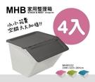 【大嘴鳥可疊式收納箱15L 4入/組】免運 雜物桶 分類桶 垃圾桶 收納桶 MHB-3332 [百貨通]
