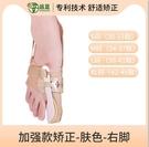 德國腳趾頭矯正器男女士可以穿鞋兒童大母腳骨拇指外翻改善分趾器 小山好物