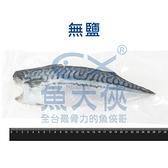 1G3B【魚大俠】FH278誠新-無鹽挪威鯖魚片(約200g/片)#無鹽#透明袋