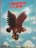 【書寶二手書T9/少年童書_ZER】小鼴鼠妙妙和大老鷹(下)_青林編輯部