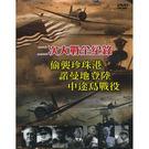 二次大戰全紀錄DVD...