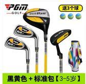 碳素 PGM 兒童高爾夫球杆 男女童套杆 初學套裝 3個年齡段XW   七夕禮物